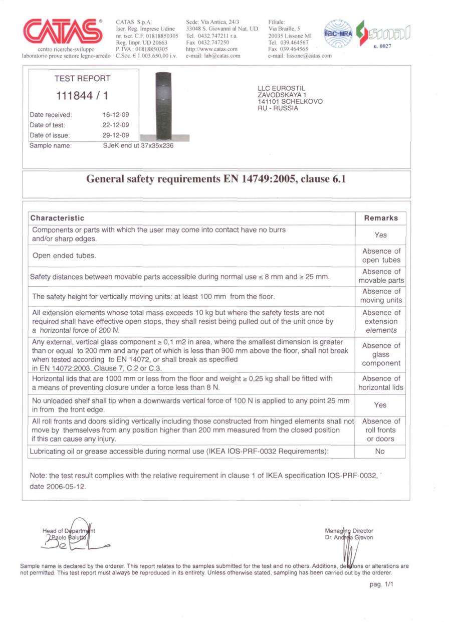 Европейский сертификат качества в итальянской лаборатории CATAS