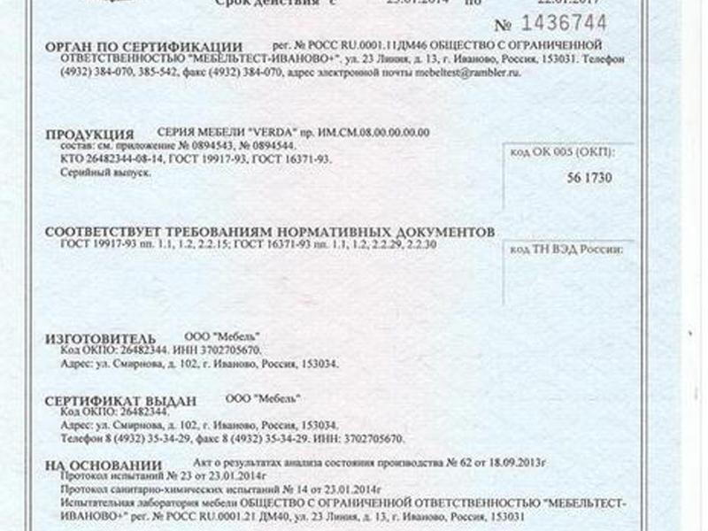 Сертификат на мебель Verda
